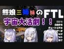 【新シリーズ予告編?】熊娘三姉妹の宇宙大活劇!!part0【FTL Faster Than Light】
