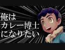 【ポケモン剣盾】ホップとウールーのカレー作り【VOICEROIDキ...