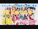 【アニメ実況】 アイドルマスター 第02話をツインテールの幼女と一緒に見る動画