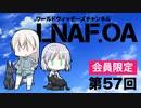 【LNAF.OA第57回その2】ラジオワールドウィッチーズ