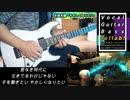 斉藤和義『やさしくなりたい』ボーカル&ギター&ベースコラボ! ※歌詞字幕付き!家政婦のミタ 主題歌 ギターカバー GUITAR & VOCAL & BASS COVER