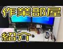 【ロボ開発】作業部屋を紹介します【015】