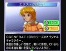 歴代エリス・クロードのBGM【SDガンダム Gジェネレーションシリーズ】