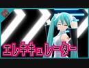 【初音ミク】ミクの日なのでエレキキュレーター踊ってもらった【1080p】