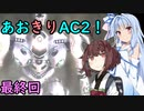【ARMORED CORE 2】あおきりでアーマードコア2!! 最終回...