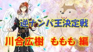 【ケルロクラジオ】逆ナンパ王決定戦放送(ももも編)