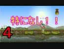 ♪4【キングダムニューランド】ひもじく実況プレイ
