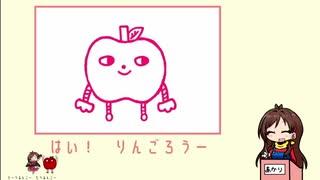 りんごろうえかきうた(混声四部)