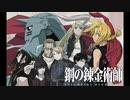 2009年04月05日 TVアニメ 鋼の錬金術師 FULLMETAL ALCHEMIST 挿入歌 「Lapis Philosophorum ~Chant~」(千住明)