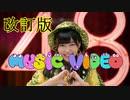 改訂版【AKB48MAD】AKB48でMUSIC VIDEO【岡崎体育】