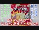 ブタメンチップスワンタン風味を入れろッ!!