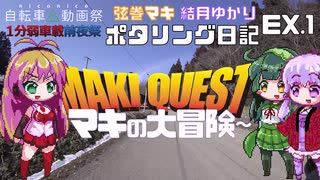 【ボイロ自転車】ゆかり・マキのポタリング日記 Ex.1 マキの大冒険 ~林道編?~