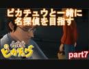 【名探偵】あかりがピカチュウと探偵するお話:part7【ピカチュウ】