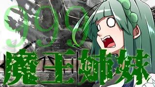 【Kenshi】勢力名「魔王姉妹」 #999【Voic