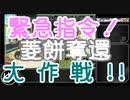 【艦これ】ミニ期間限定海域 桃の節句!沖に立つ波 E1甲【ゆっくり】