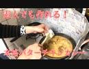 【レシピ】プロに教わった本格お手軽バターチキンカレーのレシピを素人が作ってみた【料理】