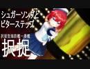 【MMD艦これ】択捉ちゃんでシュガーソングとビターステップ【らば式】