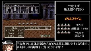 SFC版DQ3RTA_3時間17分10秒_part3/8