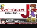 【ワンダープロジェクトJ】プレイヤーが恩人と呼ばれるゲーム【第71回後編-ゲーム夜話】