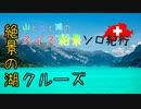 【ゆっくり】スイス絶景ソロ紀行 part18 ~絶景!ブリエンツ湖クルーズ ~【旅行】