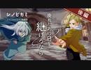 【シノビガミ】廃れたあの日を継げるなら(後編)【実卓リプレイ】