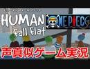 【神回】ONEPIECEメンバーのふにゃふにゃゲーム実況WWW【Human: Fall Flat(ヒューマンフォールフラット)】