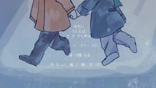UTAUカバー)これは愛しき冬の歌(千草こ
