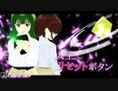 【MMD】人生リセットボタン【音無小鳥】