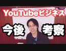 YouTubeビジネスの今後【もっと収入は伸ばせる】