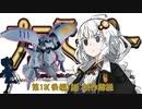 【紲星あかり】永野版っぽいキュベレイ制作 プラモっぴー13【後編】