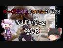 【MTGA】ゆっくりボイロのMTGA対戦記その2 【黒単信心】