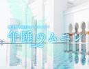 【獏良&ユーリ】マギロギ実卓リプレイ 『午睡のムニン』第三話【ゆっくりボイス付】