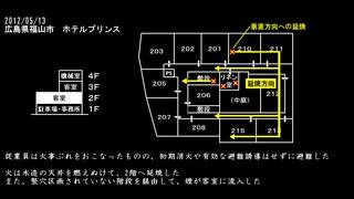 【ゆっくり火災史解説】日の丸燃ゆ part.8