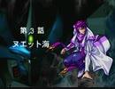 【TAS】スーパーロボット大戦EX コンプリ版 シュウの章 第03話