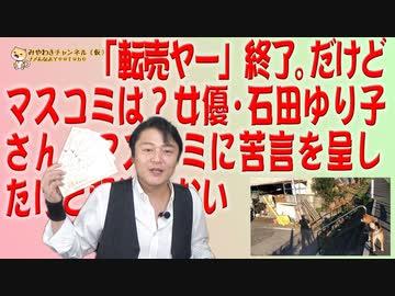 『#607「転売ヤー」終了だけどマスコミは?女優・石田ゆり子さん、マスコミに苦言|みやわきチャンネル(仮)#748Restart607』のサムネイル