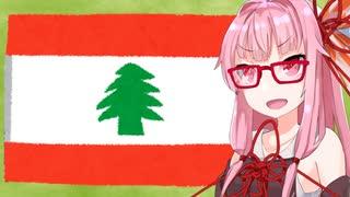 レバノン財政破綻(2020)【VOICEROID解説】