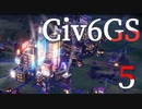 【Civ6GS日本プレイ】Part5 - ネオン煌めく江戸時代【ゆっくり実況プレイ】