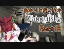 【Vanquish】あかりと行こうかVanquishPart18【VOICEROID】