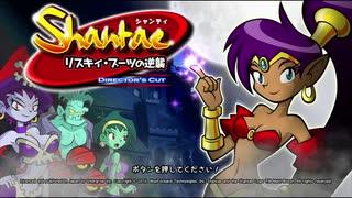 【初見実況プレイ】色々魅力的なシャンティ2を普通プレイ その10