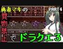 【VOICEROID実況プレイ】勇者マキの買物禁止でドラクエ3~part4~【ドラゴンクエスト3】