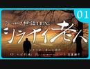 クトゥルフ神話TRPG「シラナイ老人」肉声セッション 第01話