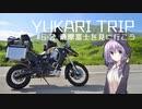 【結月ゆかり車載】YUKARITRIP #5-2 【薩摩富士を見に行こう】