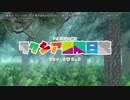 【卓M@s】アイドル達と綴るラクシア冒険日誌 Session 1-2 【SW2.0】