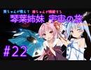 【Elite:Dangerous】琴葉姉妹 宇宙の旅 #22【VOICEROID実況】