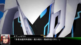 Fate/Grand Order スパロボ風オデュッセウス宝具