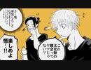 【呪術廻戦】夏油傑と五条悟でパ.ン.ダ.ヒ.ー.ロ.ー.踊っても...