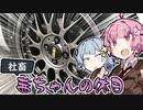 【VOICEROID車載】社畜茜ちゃんの休日 5日目