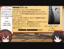 SCP財団幻想郷支部が行く!第27回[殿堂入り]