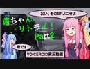 【バトオペ2】茜ちゃん、リトライ!#2