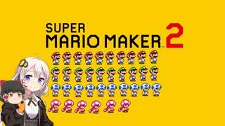 【part36】マリオwith紲星あかり【スーパーマリオメーカー2】